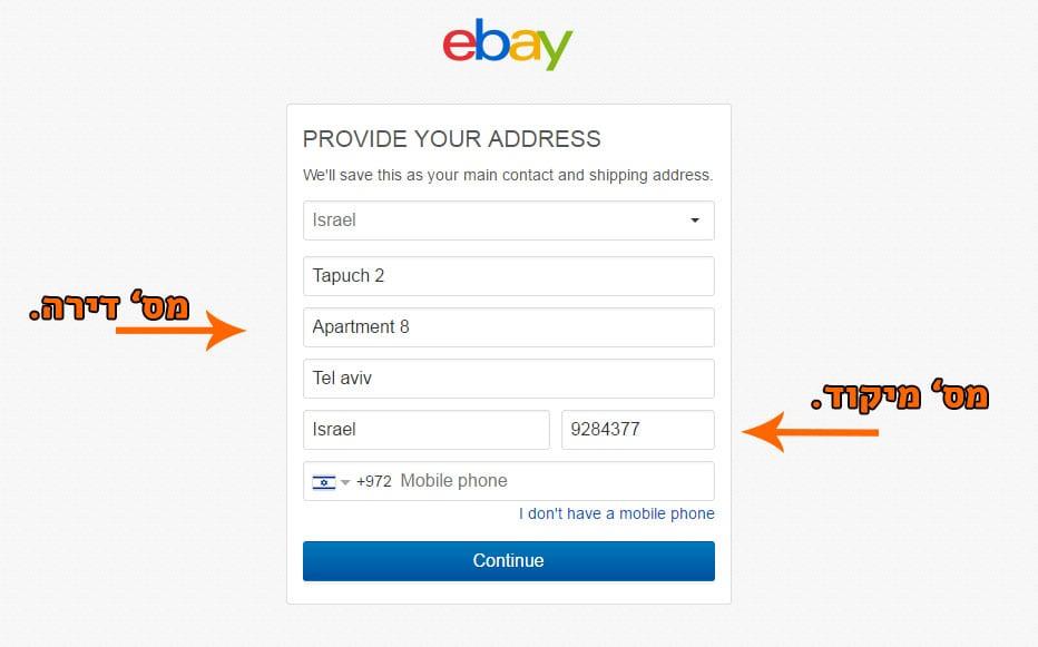 הזנת כתובת בהזמנת מוצר מאיביי בעברית