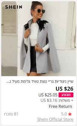 שמלת בשיין לקנייה